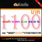สมัครเน็ตทรู 1100 บาท 30 วัน รายเดือน ความเร็ว 10 Mbps