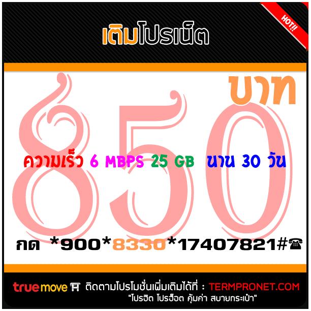 สมัครเน็ตทรู 850 บาท 30 วัน รายเดือน ความเร็ว 6 Mbps