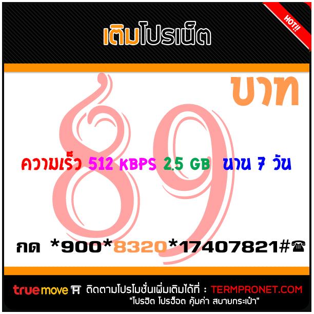 สมัครเน็ตทรู 89 บาท รายสัปดาห์ ความเร็ว 512 Kbps
