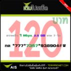 เติมโปรเน็ต AIS 120 บาท ความเร็ว 1 Mbps รายสัปดาห์