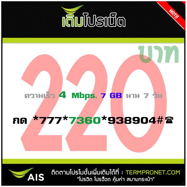 เติมโปรเน็ต AIS 220 บาท ความเร็ว 4 Mbps รายสัปดาห์
