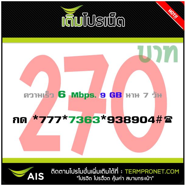 เติมโปรเน็ต AIS 270 บาท ความเร็ว 6 Mbps รายสัปดาห์