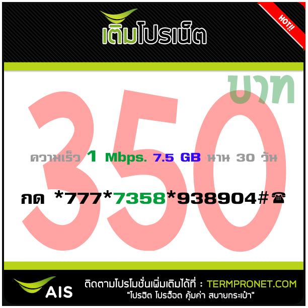 เติมโปรเน็ต AIS 350 บาท ความเร็ว 1 Mbps รายเดือน