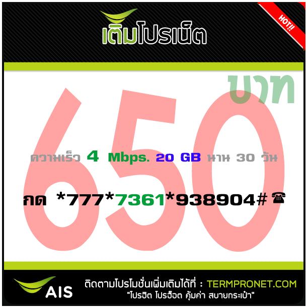เติมโปรเน็ต AIS 650 บาท ความเร็ว 4 Mbps รายเดือน