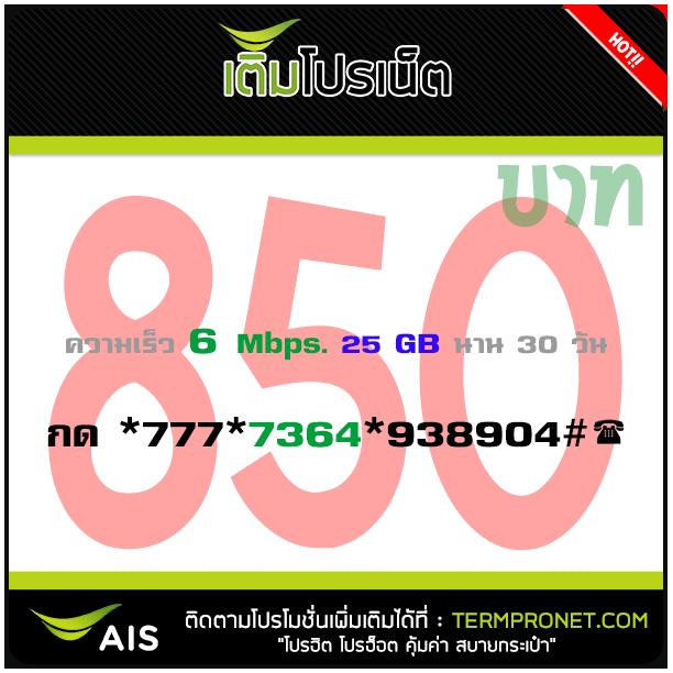 เติมโปรเน็ต AIS 850 บาท ความเร็ว 6 Mbps รายเดือน