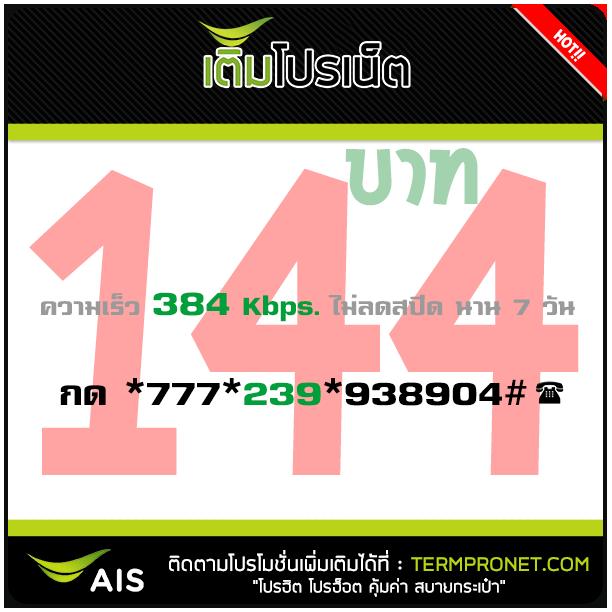 โปรเน็ต AIS 144 บาท รายสัปดาห์ 384 Kbps.