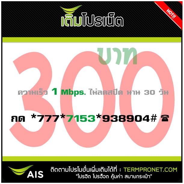 โปรเน็ต AIS 300 บาท รายเดือน 1 Mbps.