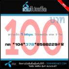 โปรเน็ต DTAC 100 บาท รายสัปดาห์ 1 Mbps.