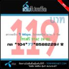 โปรเน็ต DTAC 119 บาท รายสัปดาห์ 1 Mbps./โทรฟรีดีแทค 24 ชม.