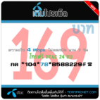 โปรเน็ต DTAC 169 บาท รายสัปดาห์ 4 Mbps./โทรฟรีดีแทค 24 ชม.