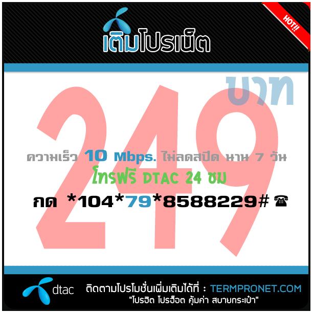 โปรเน็ต DTAC 249 บาท รายสัปดาห์ 10 Mbps./โทรฟรีดีแทค 24 ชม.
