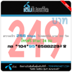 โปรเน็ต DTAC 249 บาท รายเดือน 256 Kbps./โทรฟรีดีแทค 24 ชม.