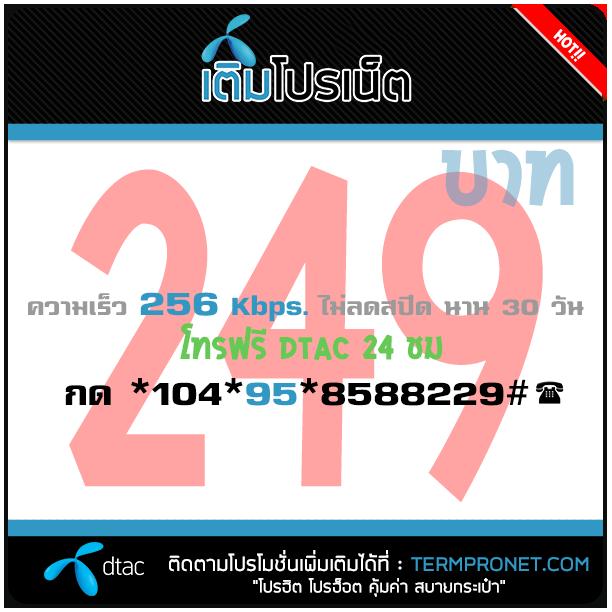 เติมโปรเน็ต ดีแทค 249 บาท รายเดือน 256 Kbps.