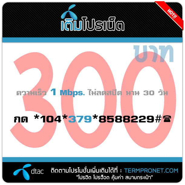 โปรเน็ต DTAC 300 บาท รายเดือน 1 Mbps.