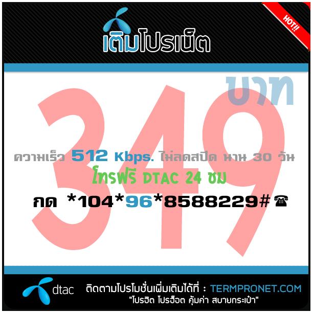โปรเน็ต DTAC 349 บาท รายเดือน512 Kbps./โทรฟรีดีแทค 24 ชม.