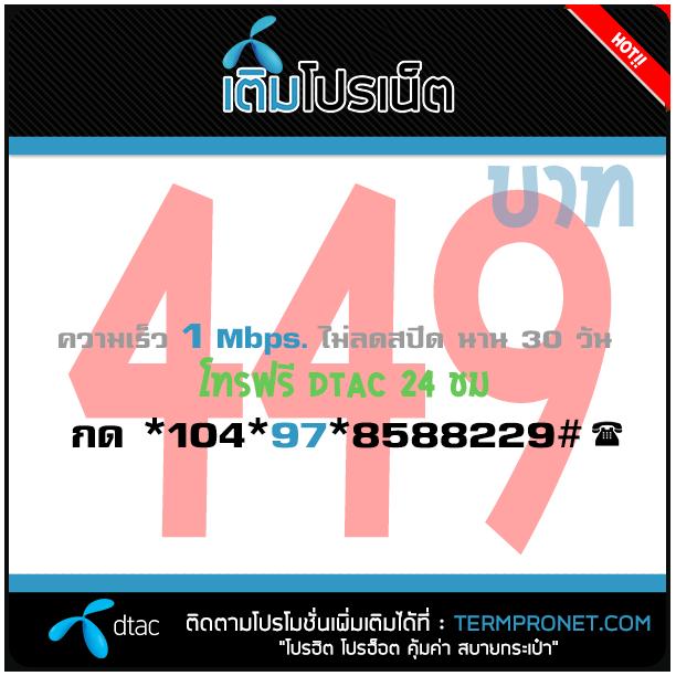 โปรเน็ต DTAC 449 บาท รายเดือน 1 Mbps./โทรฟรีดีแทค 24 ชม.