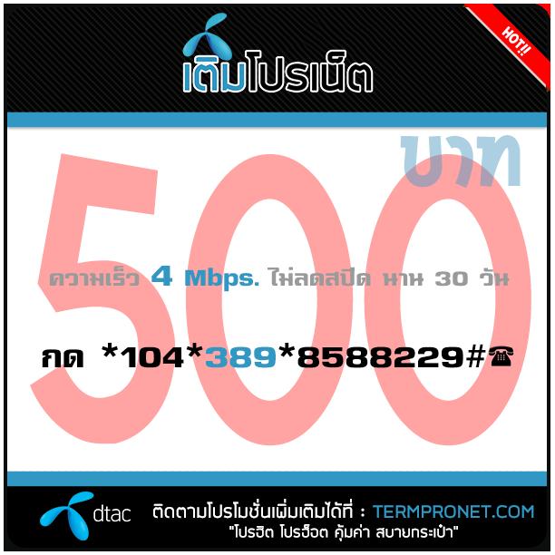 เติมโปรเน็ต ดีแทค 500 บาท รายเดือน 4 Mbps.