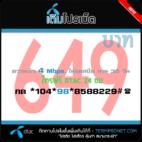 โปรเน็ต DTAC 649 บาท รายเดือน 4 Mbps./โทรฟรีดีแทค 24 ชม.
