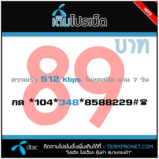 เติมโปรเน็ต ดีแทค 89 บาท รายสัปดาห์ 512 Kbps.