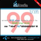 โปรเน็ต DTAC 99 บาท รายสัปดาห์ 512 Kbps./โทรฟรีดีแทค 24 ชม.